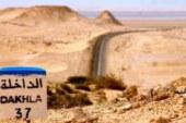 الدعوة إلى تطوير السياحة لمواجهة الاختلالات التي تهدد جهة الداخلة