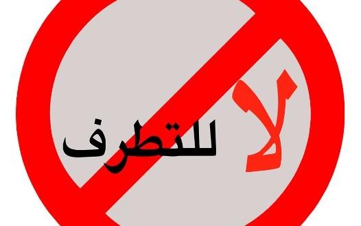 """موضوع بالامتحان الموحد """"يشيد بالإرهاب"""" يستنفر جبهة مناهضة التطرف"""