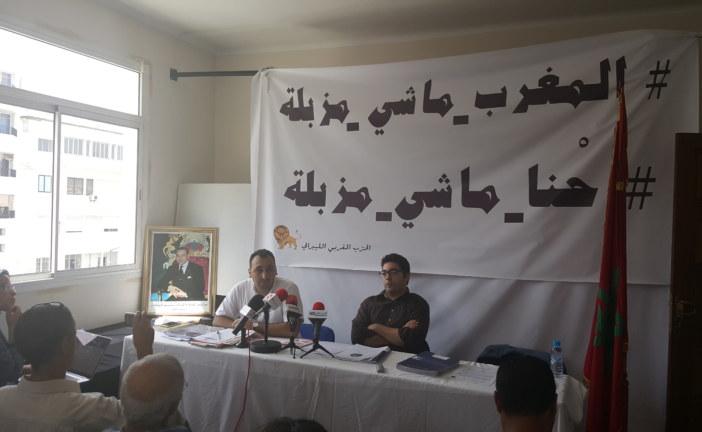 رسميا… الحزب الليبرالي المغربي يجر الحيطي وأخنوش والعلمي للقضاء بسبب نفايات إيطاليا