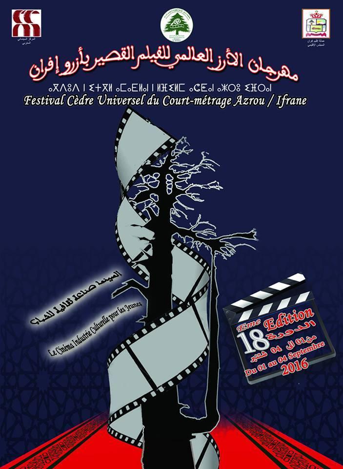 الدورة الثامنة عشر لفعاليات مهرجان الأرز العالمي للفيلم القصير بإفران ـ أزرو