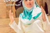 """""""الحمد لله """" آخر إصدارات الفنانة المغربية أميمة أمسعدي"""