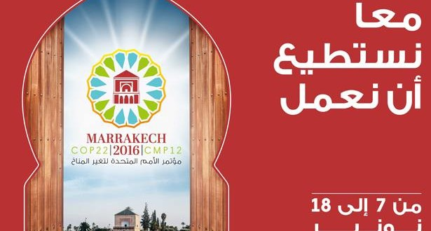 لجنة الإشراف على تنظيم مؤتمر (كوب22) تطلق حملة تواصلية على امتداد غشت الجاري
