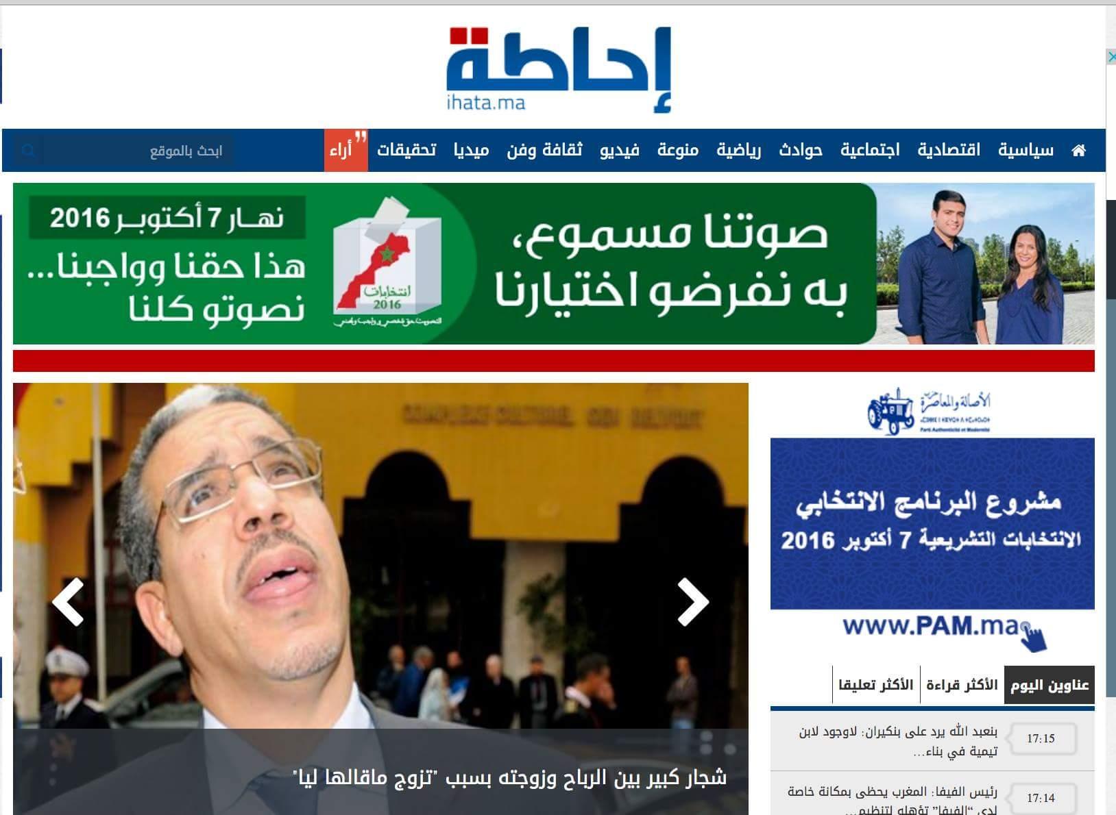 موقع إحاطة يصدر بلاغا بخصوص تعرض صفحته على فيسبوك لحملة تبليغات ممنهجة لإغلاقها