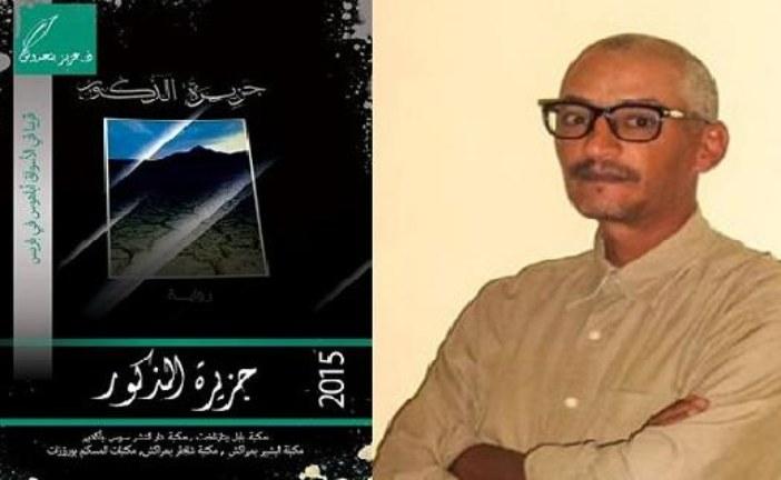 وفاة عزيز بنحدوش الكاتب المغربي الذي جر للقضاء بسبب رواية