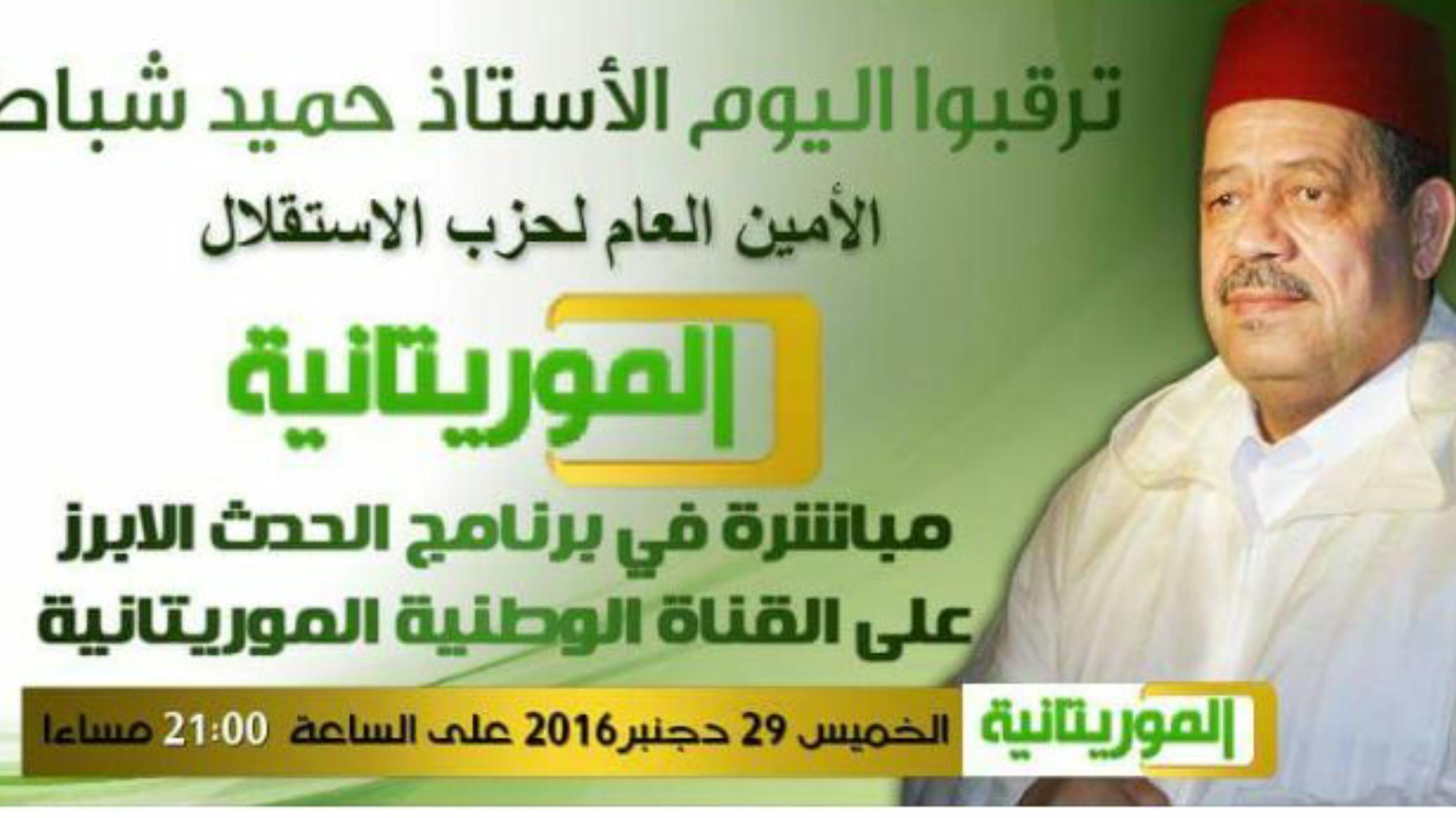 القناة الوطنية الموريتانية تلغي لقائها مع حميد شباط في آخر لحظة