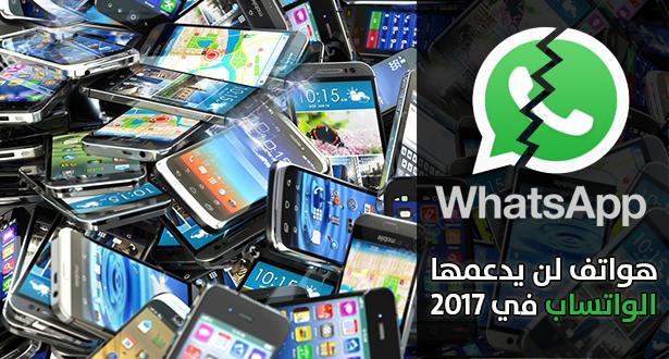 """ملايين الهواتف ستفتقد خدمة """"واتساب"""" للأبد خلال 2017"""