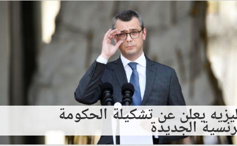 الإليزيه يعلن عن تشكيلة الحكومة الفرنسية الجديدة