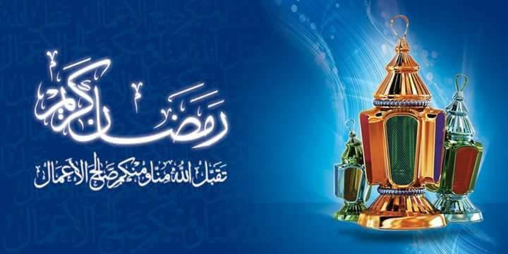 مواقيت الصلاة لشهر رمضان 1438 هـ في جميع المدن المغربية