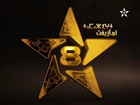 """قناة """"الأمازيغية"""" على صفيح ساخن…. مهازل مهنية بالجملة وقرارات فوق القانون"""