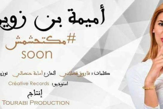 """الفنانة أميمة بن الزوين تستعد لطرح أغنيتها الجديدة """"مكتحشمش"""""""