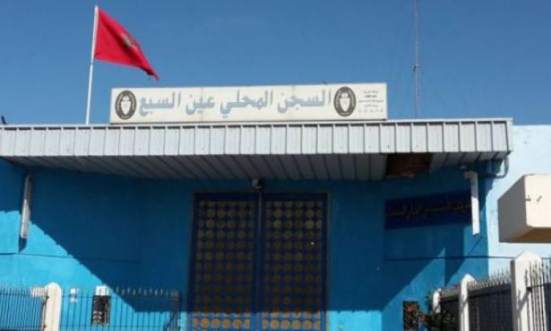 إدارة سجن عكاشة تكشف حقيقة عيش أحداث سجناء الحسيمة