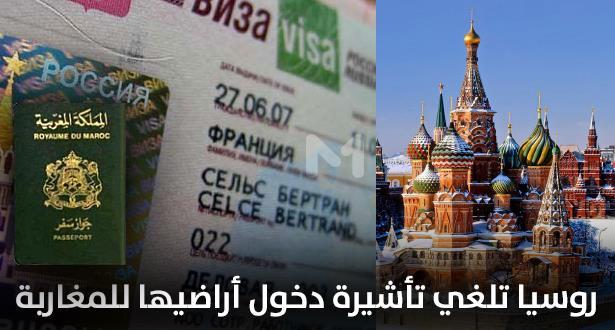 روسيا تعلن موعد إلغاء تأشيرة دخول أراضيها لعدة دول بينها المغرب