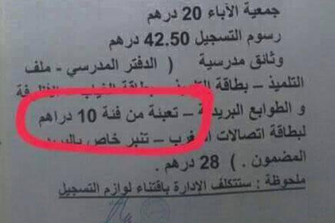 وزارة التربية الوطنية تعفي مديرا طلب من تلاميذه تعبئة من فئة 10 دراهم
