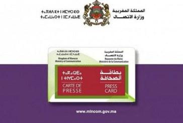وزارة الثقافة والاتصال تدعو إلى التقيد بأخلاقيات المهنة وتجنب الإثارة