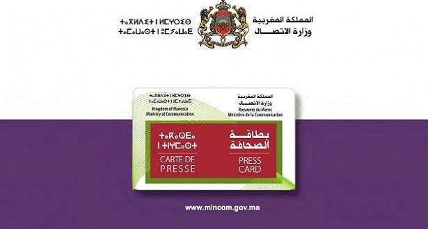 مجلس الحكومة ييث في بطاقة الصحافة وهذا تاريخه