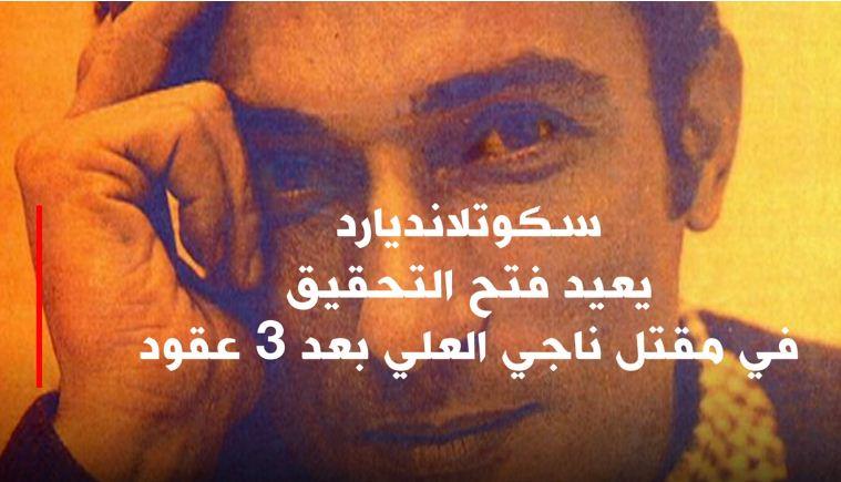 مقتل ناجي العلي