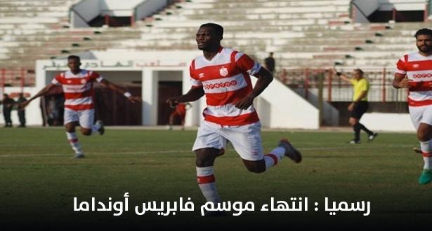 إصابة خطيرة تنهي موسم فابريس أونداما رفقة النادي الإفريقي