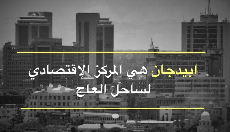 إجراءات وخطوات ضرورية للجماهير المغربية التي ستشجع المنتخب بساحل العاج