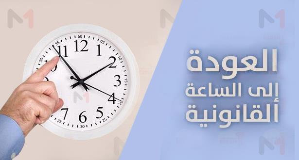 بمناسبة شهر رمضان… الرجوع إلى الساعة القانونية للمملكة (غرينيتش) عند حلول الثالثة صباحا من يوم الأحد 19 أبريل الجاري