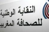 النقابة الوطنية للصحافة المغربية تحتج على القرار التمييزي لوزارة الداخلية بحرمان الصحفيين من حرية التنقل المهني ليلا طيلة شهر رمضان