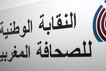 النقابة الوطنية للصحافة المغربية تهاجم وزير الصحة وتتضامن مع الزميل عمورة