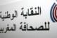 بعد خرجة غير مفهومة ومثيرة للأسئلة لبعض الأسماء… النقابة الوطنية للصحافة المغربية ترد ببلاغ ناري