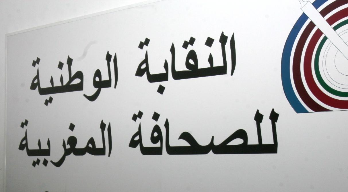 """النقابة الوطنية للصحافة المغربية ترد على افتراءات منظمة """"مراسلون بلا حدود"""""""