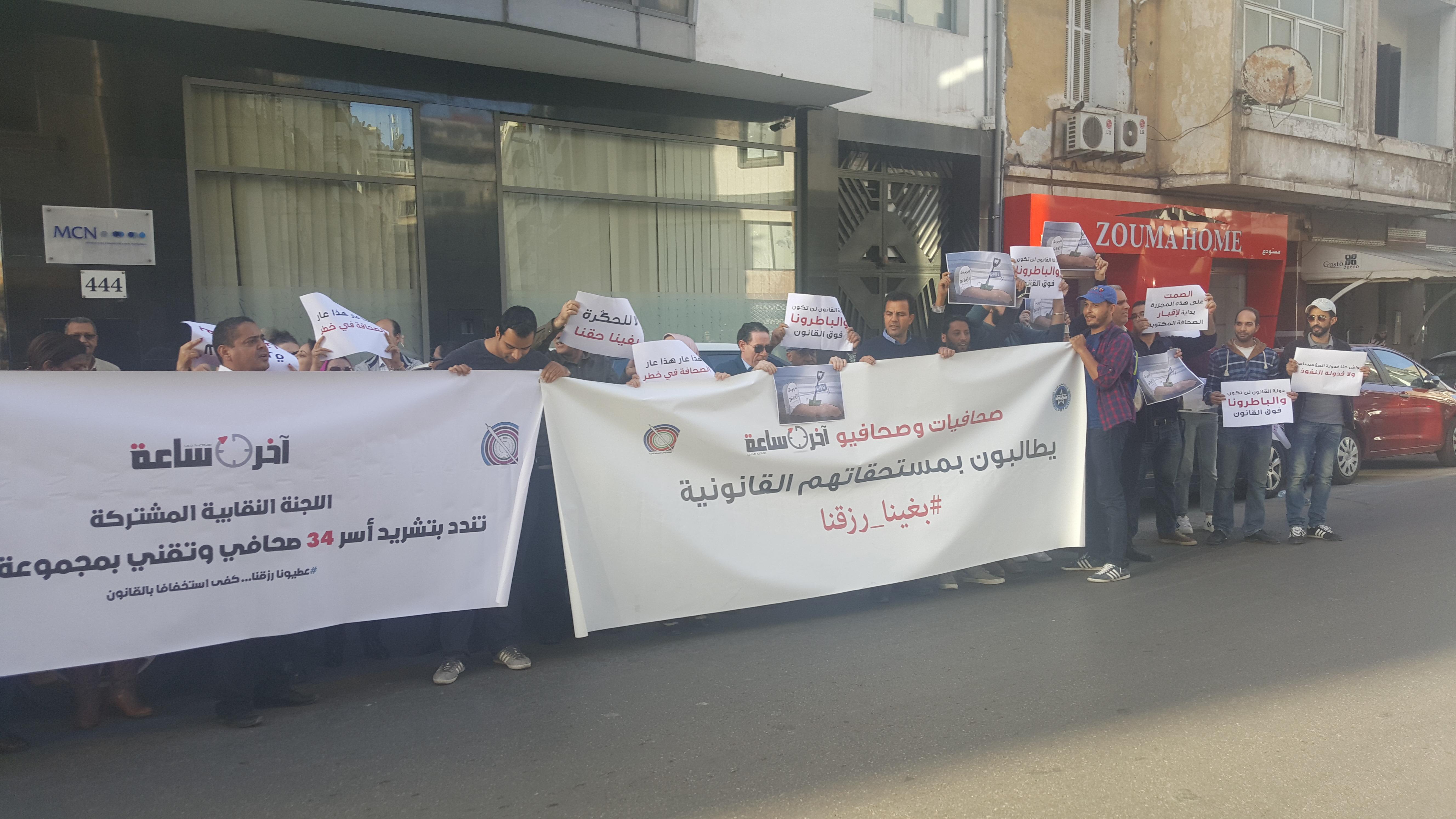 بالفيديو… صحافيو وتقنيو آخر ساعة يخرجون للشارع لمطالبة الإدارة بحقوقهم المشروعة
