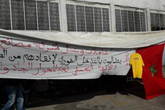 إضرابات واعتصامات لعمال شركة مصانع المغرب بالبيضاء والإدارة تنهج سياسة الآذان الصماء