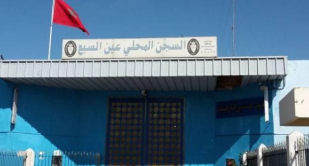 """إدارة سجن """"عين السبع 1"""" توضح حقيقة وضعية السجناء المعتقلين على خلفية أحداث الحسيمة"""