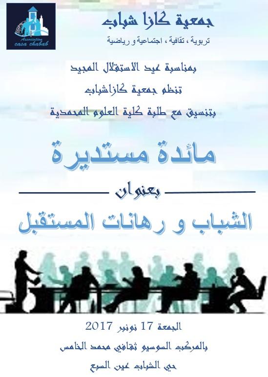 """جمعية """"كازا شباب"""" تعيد موضوع """"الشباب ورهانات المستقبل"""" إلى الواجهة"""