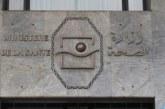 تكرار عمليات النصب بالمركز الاستشفائي لمراكش