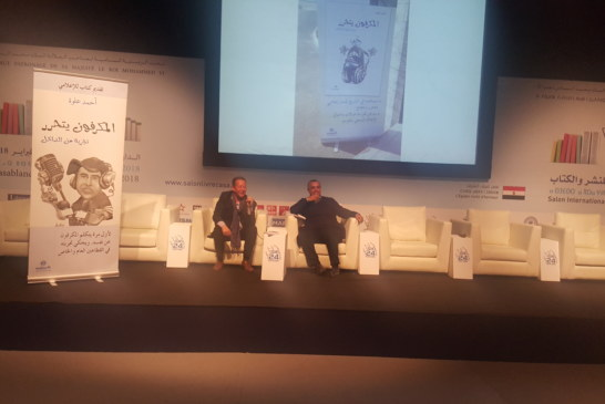 بالفيديو… كتاب الميكروفون يتحرر للزميل أحمد علوة يسرق الأضواء في اختتام معرض الكتاب