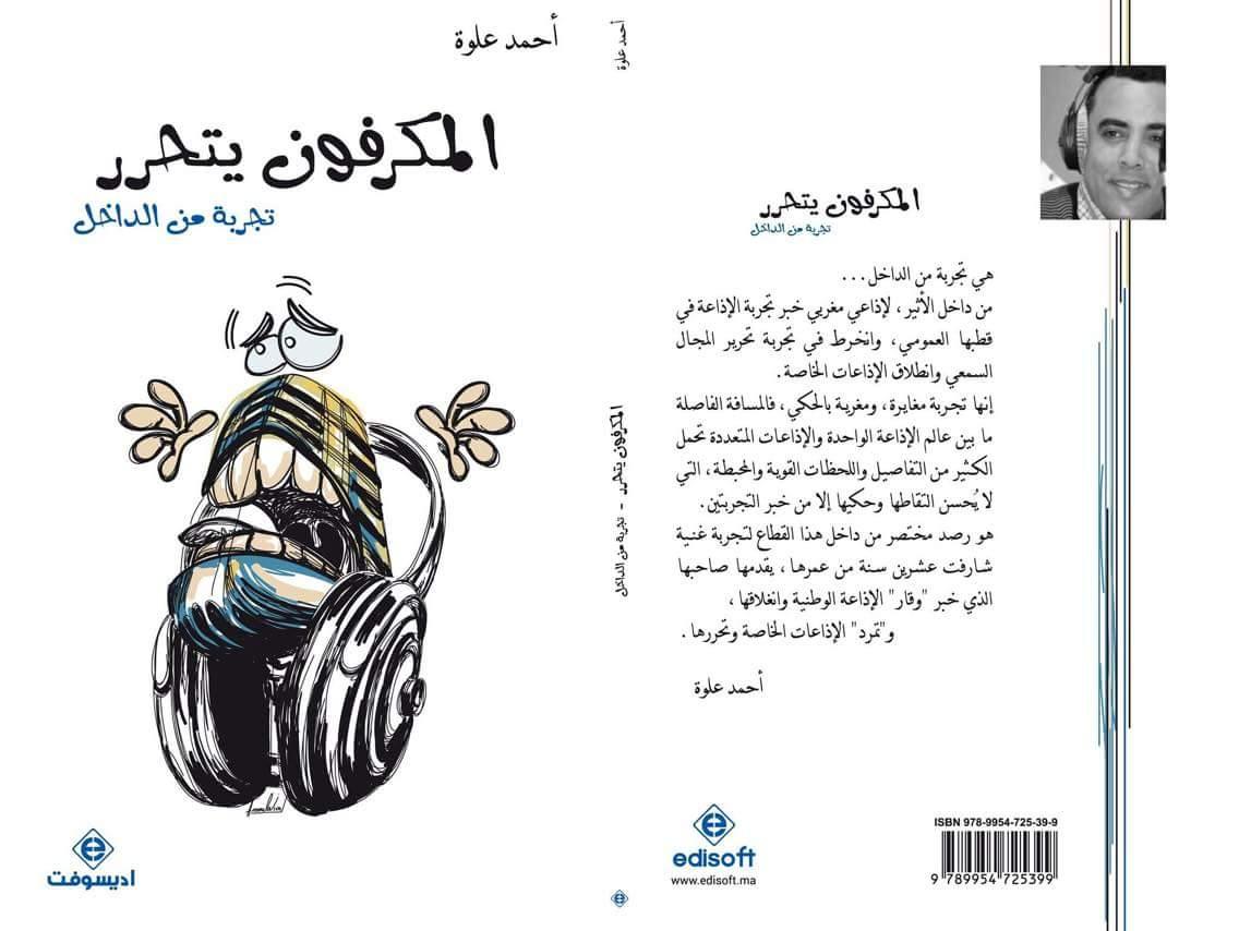 """كتاب """"المكروفون يتحرر """" بالمعرض الدولي للنشر والكتاب"""