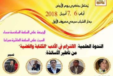 جمعية شروق الأصيل تحيي يوم الأرض من خلال ندوة حول قضية العرب الأولى