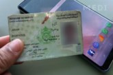غرامات بين 100 إلى 400 درهم في قانون بطاقة التعريف الجديدة