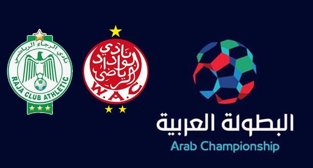 الكشف عن موعد إجراء قرعة البطولة العربية