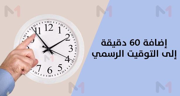 رسميا… الإعلان عن موعد العودة إلى الساعة الإضافية