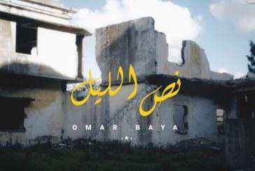 """عمر بايا يطلق كليب """"في نصل الليل"""" بأسلوب كوميدي +  فيديو"""