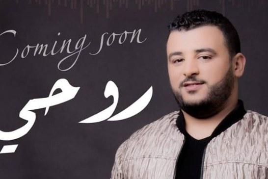 """في أحلى إبداع صيفي… المغني الشاب أمين كرم يطلق أغنية """"روحي"""" + فيديو"""