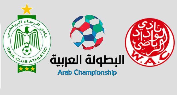 البطولة العربية… مواجهات قوية للوداد والرجاء