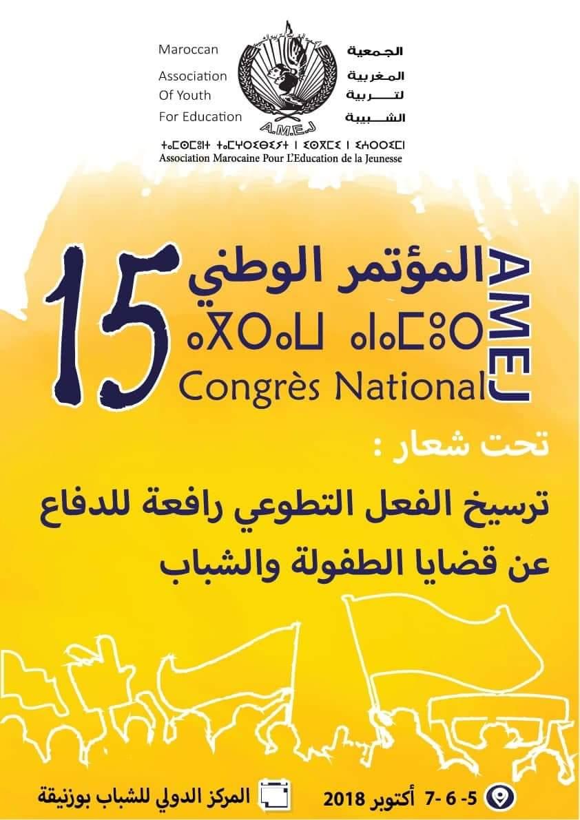 """جمعية """"أميج"""" تضع آخر اللمسات قبل مؤتمرها الوطني 15"""