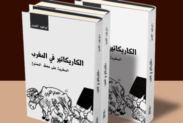 إصدار جديد حول الكاريكاتير في المغرب