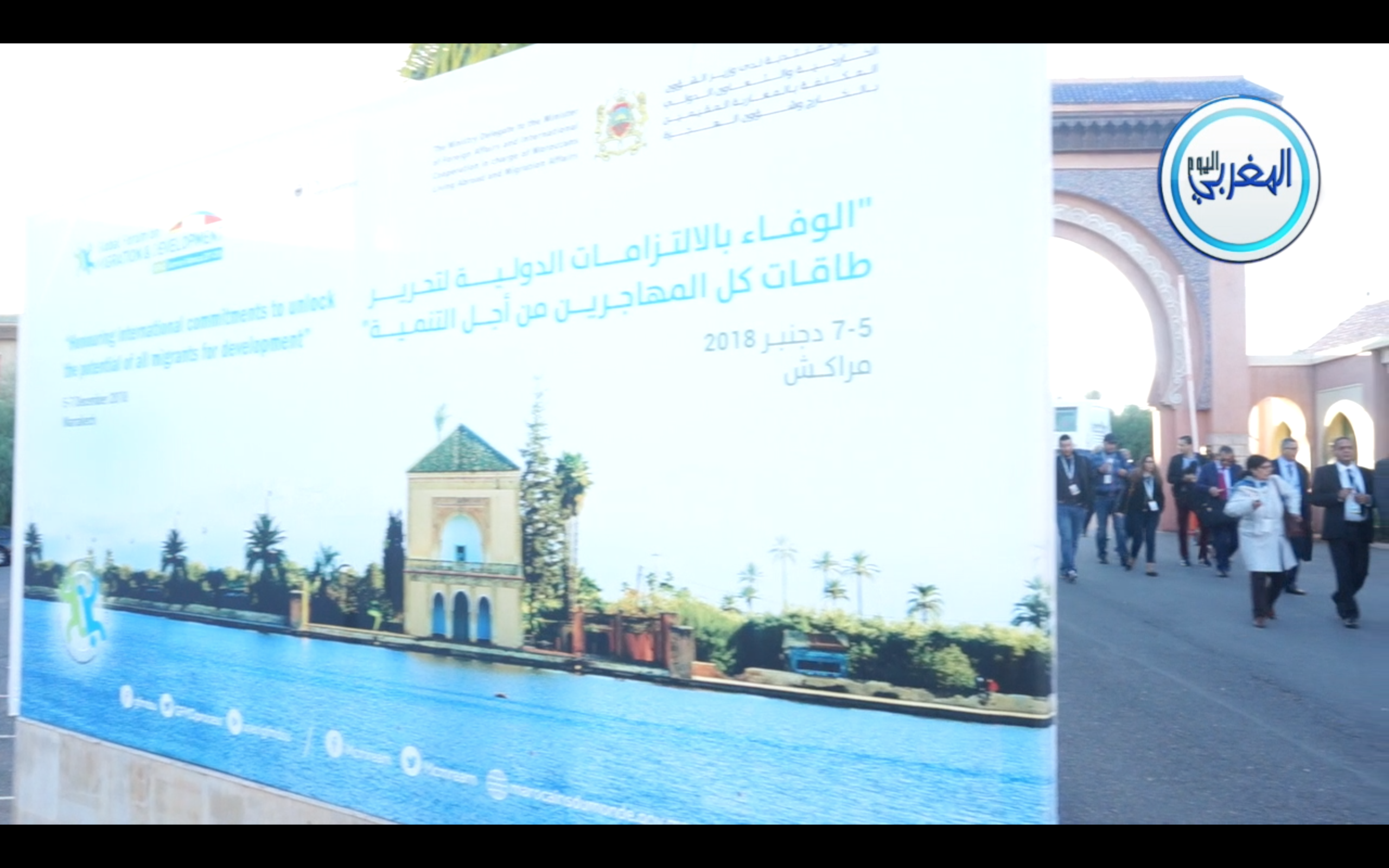 """بالفيديو… """"المغربي اليوم"""" في قلب النسخة 11 من المنتدى العالمي حول الهجرة والتنمية بمراكش"""