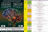 الدورة العاشرة للمهرجان الدولي لفيلم الطالب… إحياء لذاكرة الفنان المغربي الراحل حسن الجندي