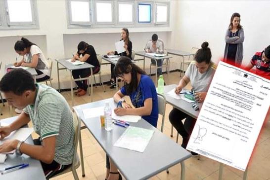 اختفاء أوراق امتحانات خاصة بالباكالوريا بسوس
