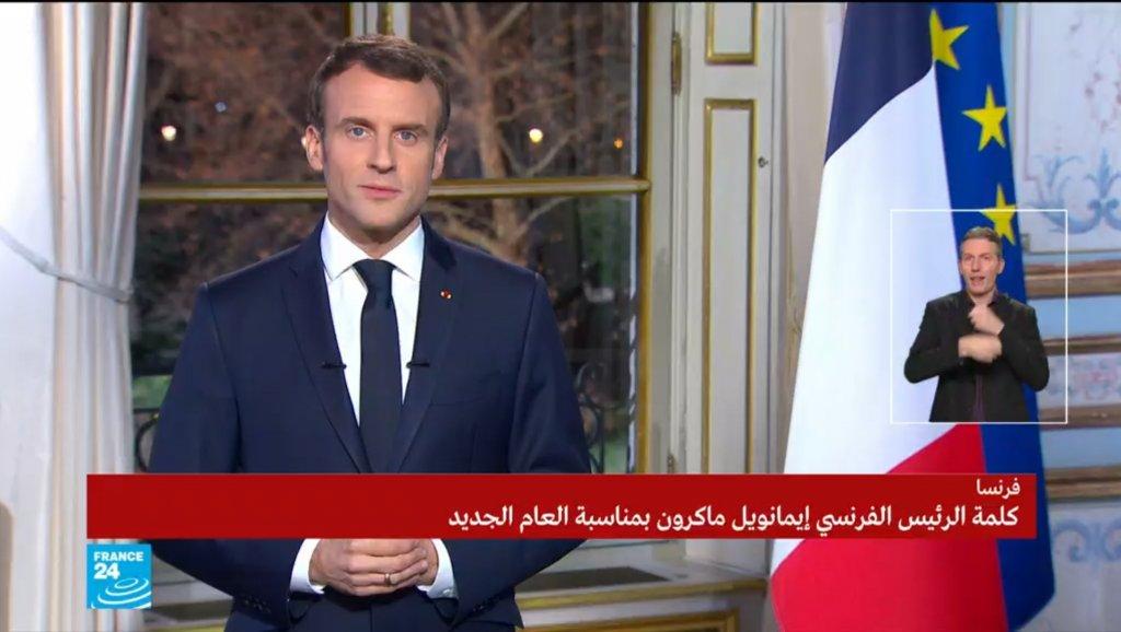 هذه رسائل ماكرون للفرنسيين بمناسبة العام الجديد وفي عز أزمة السترات الصفراء