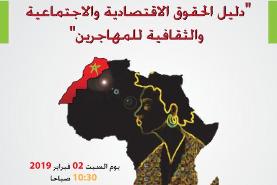 المركز المغربي للشباب والتحولات الديمقراطية يقارب قضايا المهاجرين من زوايا جديدة
