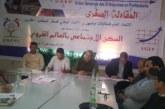الاتحاد الوطني لصغار المنعشين العقاريين يوجه رسائل قوية حول مشاكل القطاع
