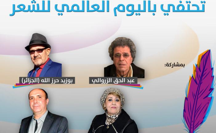 تطوان: دار الشعر تحتفي باليوم العالمي للشعر بمشاركة شعراء وفنانين من المغرب والجزائر